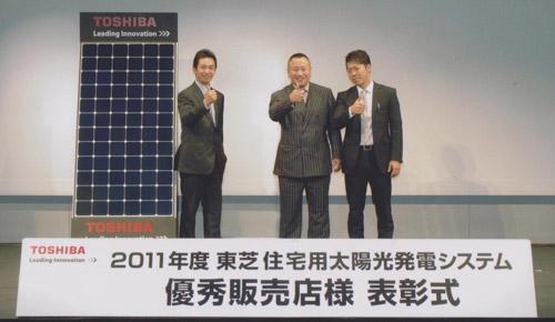 2011年度東芝住宅用太陽光発電システム優秀販売店表彰式