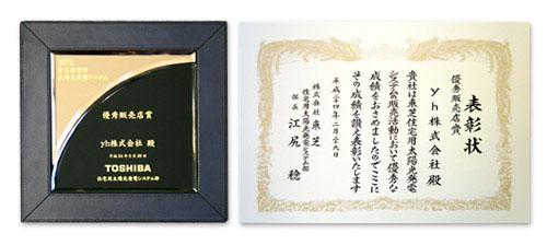 東芝平成23年度優秀販売店賞受賞