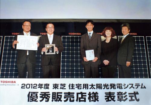 2012年度東芝住宅用太陽光発電システム優秀販売店表彰式