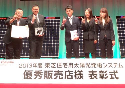 2013年度東芝住宅用太陽光発電システム優秀販売店表彰式