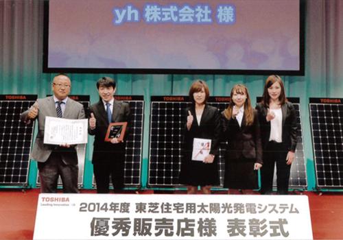 2014年度東芝住宅用太陽光発電システム優秀販売店表彰式