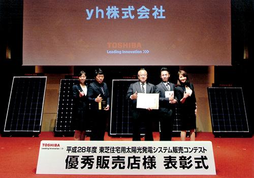 2016年度東芝優秀表彰式