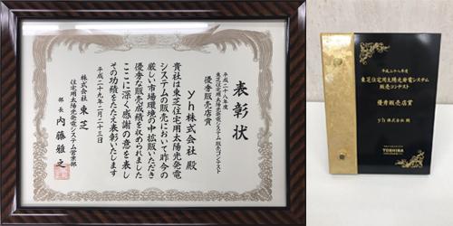 平成28年優秀販売店賞受賞