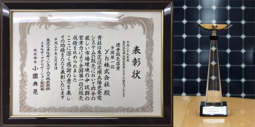 平成29年優秀販売店賞受賞