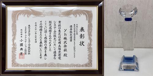 平成30年優秀販売店賞受賞