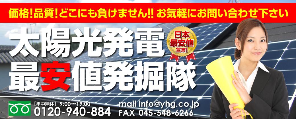 太陽光発電最安値発掘隊