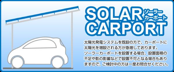 カーポートに太陽光を増設される方が急増