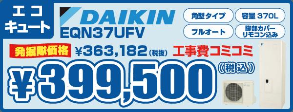 ダイキン37
