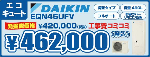ダイキン46