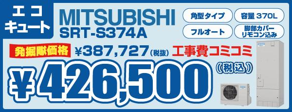 三菱374