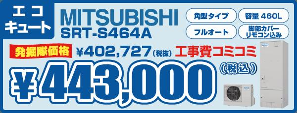 三菱464