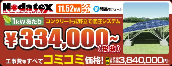 Nodatex11.52kW