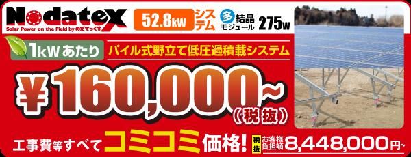 ndx52.8kW