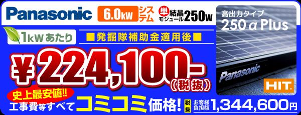 パナHIT250w 6.0kW