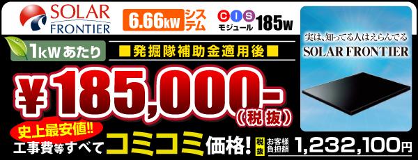 SF185w 6.66kW