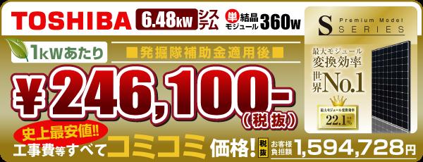 東芝360w 6.48kwシステム