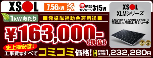 エクソル315w 7.56kW