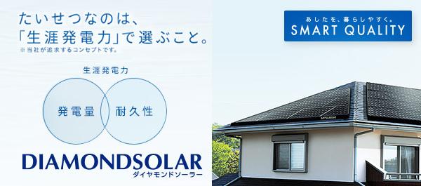 MITSUBISHI太陽光発電