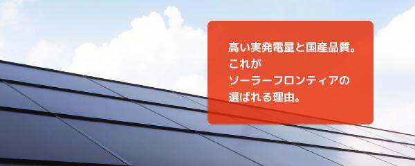 高い実発電量と国産品質のソーラーフロンティア