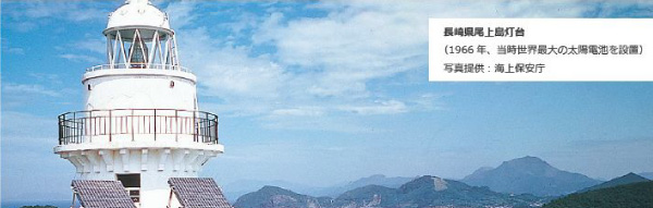 長崎県尾上島灯台