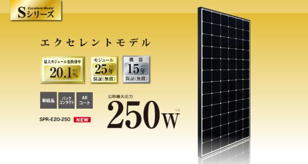 東芝Sシリーズ250W