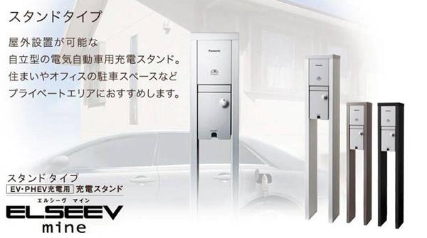 EV・PHEV充電用 スタンドタイプ エルシーヴ マイン