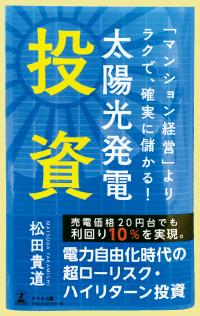 「マンション経営」よりラクで、確実に儲かる!太陽光発電投資 著:松田貴道 幻冬舎