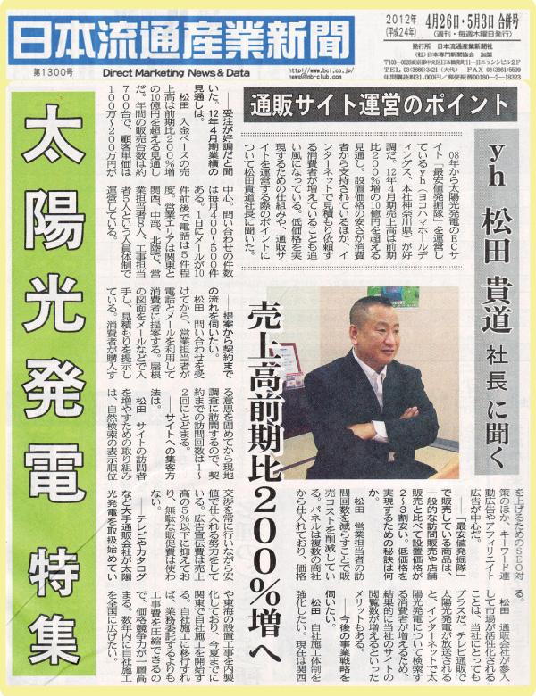 日本流通産業新聞2012年4月26日・5月3日合併号 第1300号