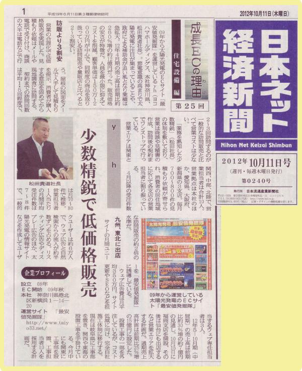 日本ネット経済新聞2012年10月11日号 第0240号