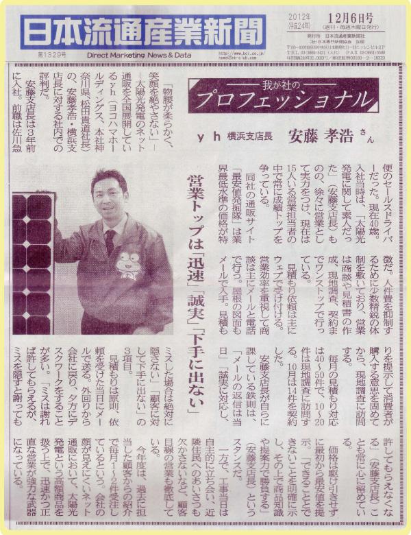日本流通産業新聞2012年12月6日号 第1329号