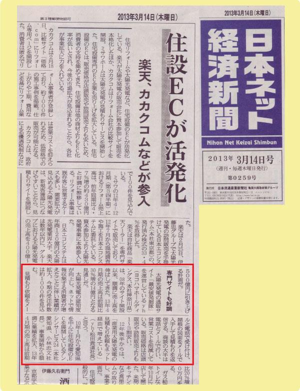 日本ネット経済新聞2013年3月14日号 第0259号