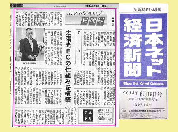 日本ネット経済新聞2014年6月19日号