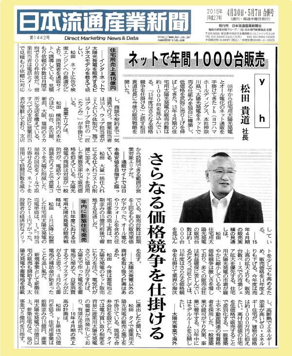日本流通産業新聞2015年4月30日号