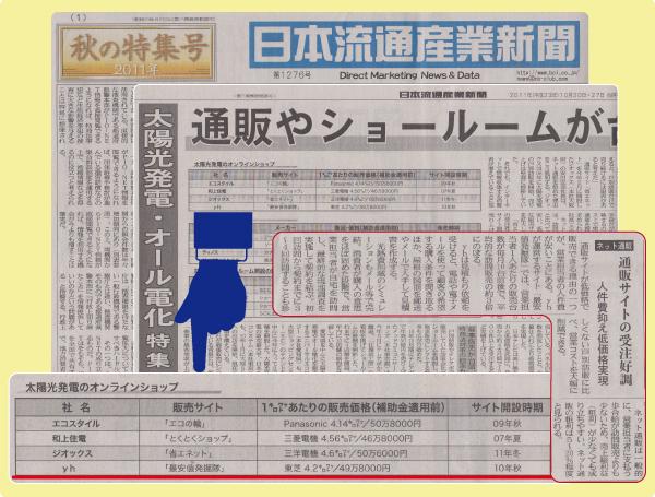 日本流通産業新聞-秋の特集号2011年10月20日・27日合併号 第1276号