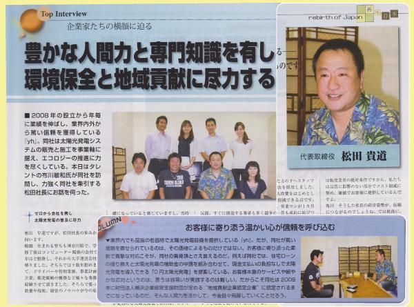 報道日本2011年11月号