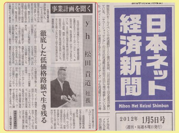 日本ネット経済新聞2012年1月5日号