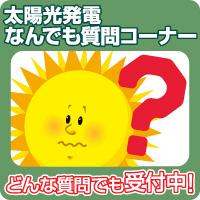 太陽光発電なんでも質問コーナー