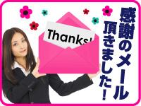 感謝のメール